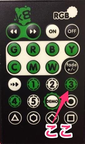 k8リモコン 3ボタン