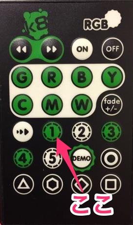 k8リモコン 1ボタン