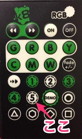 k8リモコン 5ボタン