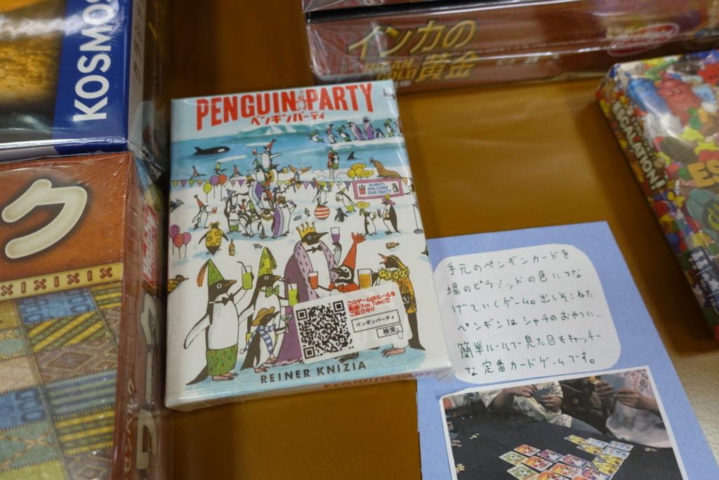 ペンギンパーティ写真。