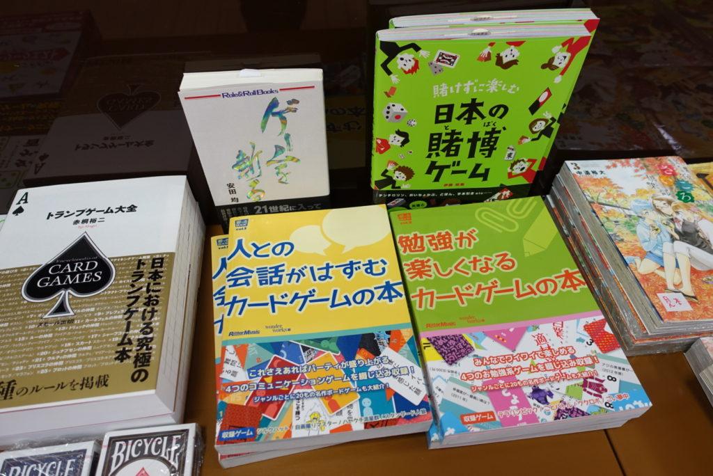 ゲームの書籍。