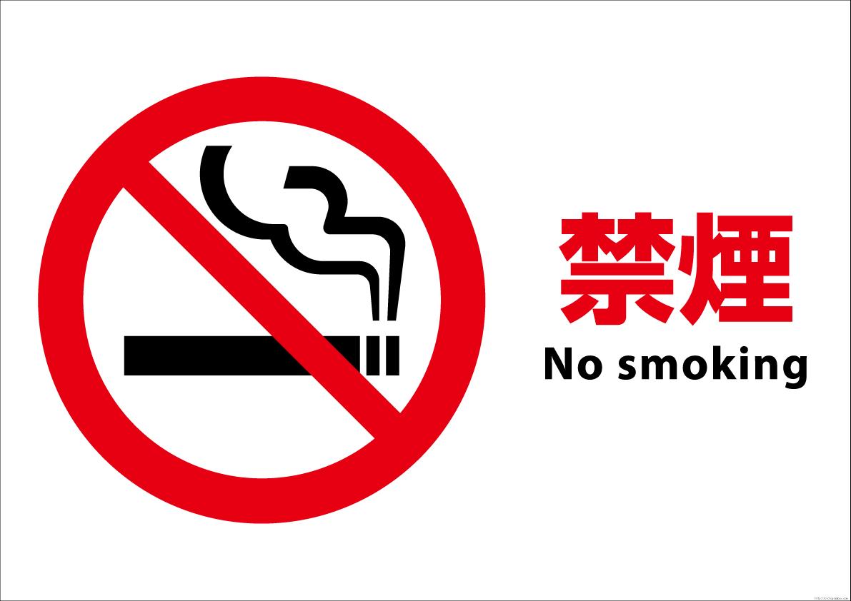 喫煙 居酒屋